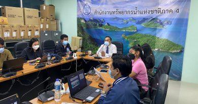 ประชุมอนุกรรมการทรัพยากรน้ำจังหวัด 14 จังหวัด ภาคใต้ ครั้งที่ 3/2564